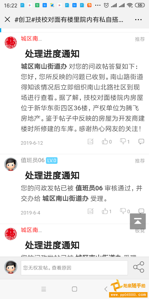 Screenshot_2019-06-12-16-22-33-288_com.tencent.mm.png