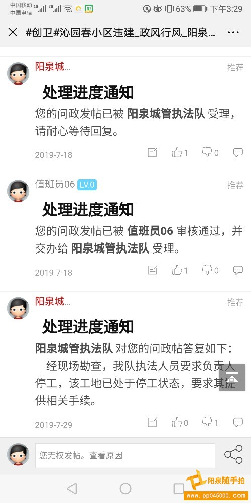 Screenshot_20190827_152936_com.tencent.mm.jpg